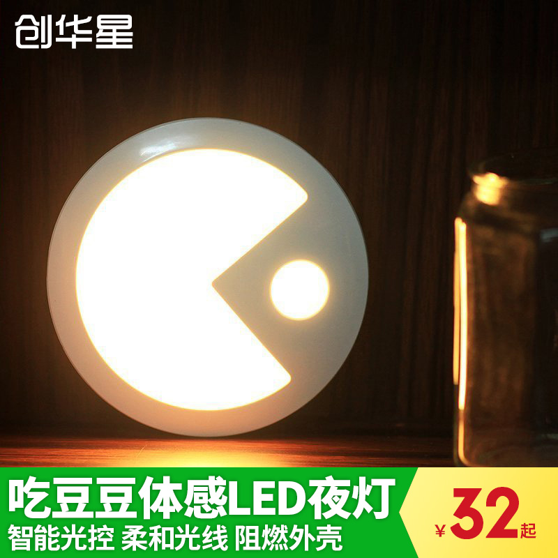 Eat peas bedroom lamp creative led light control body induction lamp night light battery emergency lights