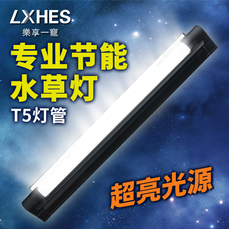 Ecological aquarium fish tank dengcao cylinder waterweeds led lamp t5 fluorescent tube lamp aquarium lighting aquarium clip light lighthouse lamp bracket