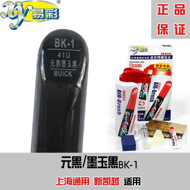 Ecolor new buick excelle yuan black black jade black pen up painting dedicated car scratch repair pen since the painting free shipping