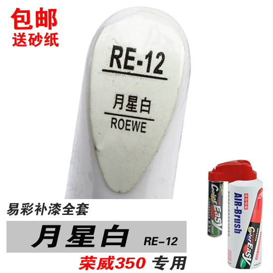 Ecolor roewe 350 dedicated star white fill paint pen fill paint pen scratch repair paint since painting white suit