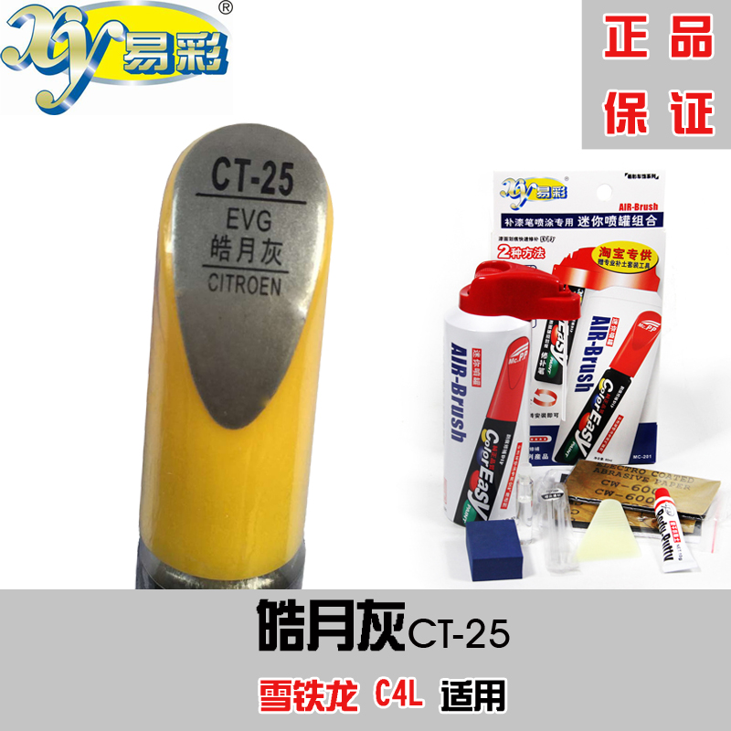 Ecolor special citroen c4l haoyue gray paint pen up painting dedicated car scratch repair since the painting pen free shipping