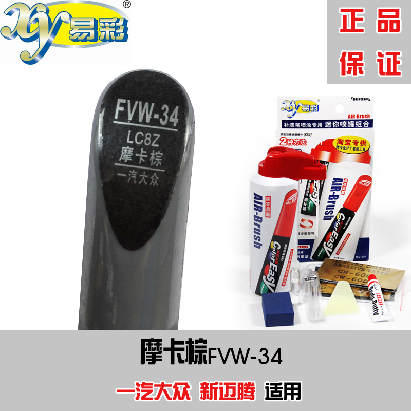 Ecolor special faw volkswagen magotan mocha brown up paint pen car scratch repair pen since the painting free shipping