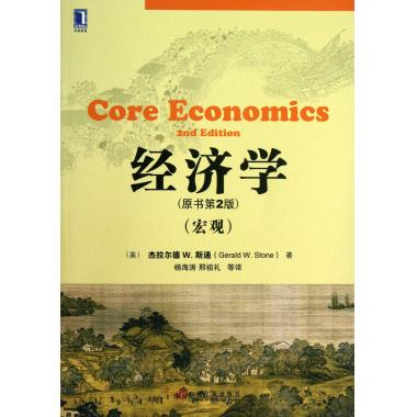 Economics (original book 2nd edition of the macro) books genuine (us) gerald w. stone | translator :æ¨æµ·æ¶//xing progenitor