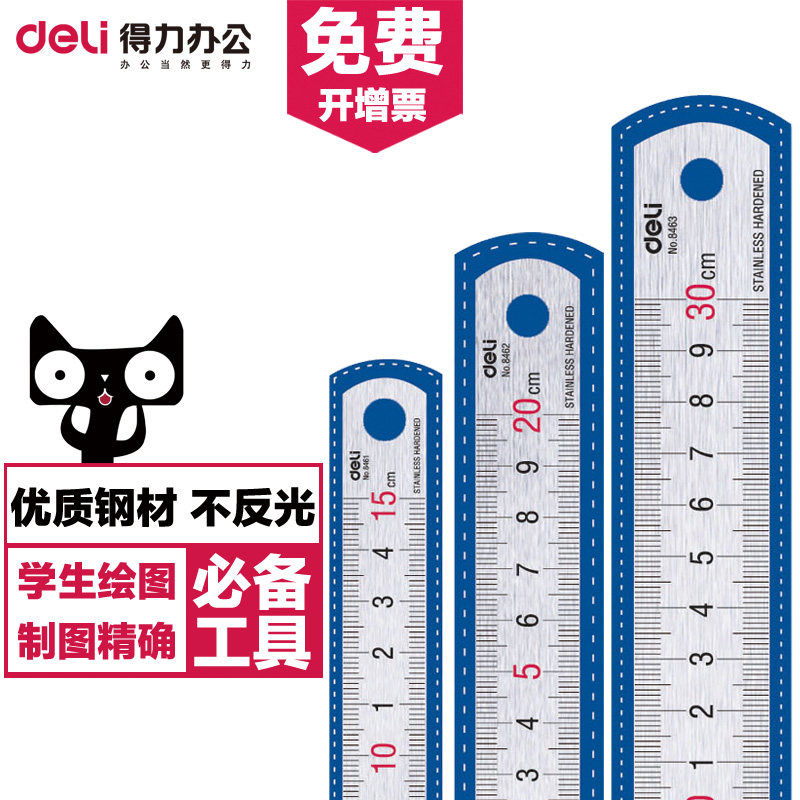 Effective ruler stainless steel ruler ruler 15/20/30/50 cm office student stationery ruler ruler measurement tools
