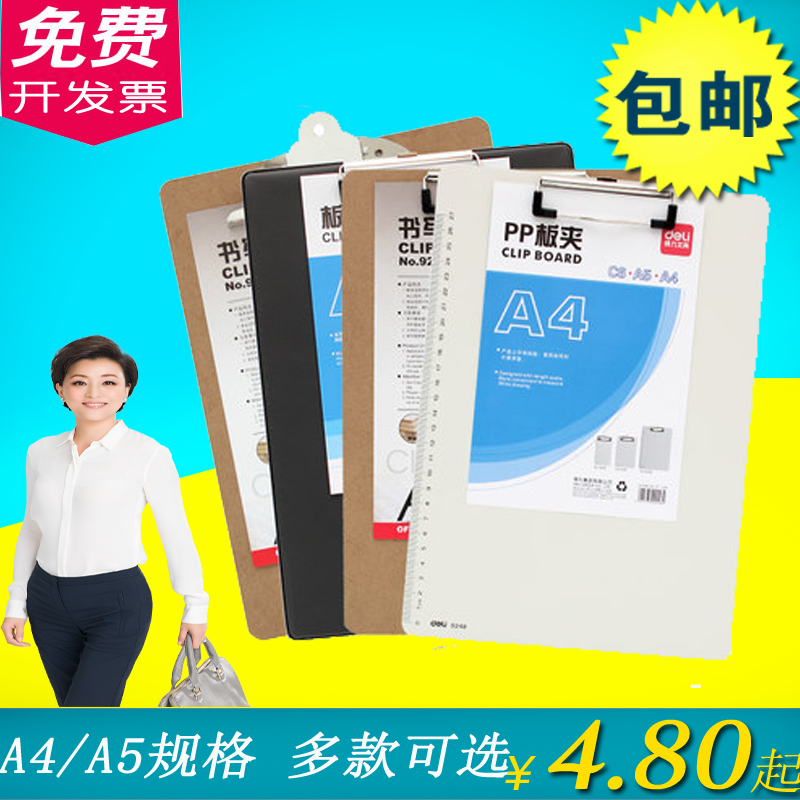 Effective writing pad clip board office supplies a4/a5 file folder plywood board wordpad folder folder paper pad free shipping