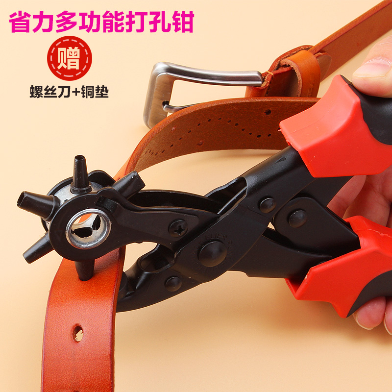 Effort belt hole punch tool belt belt punch punch punch machine multifunction punch pliers flat oval hole professional