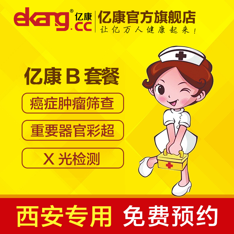 Egon medical center in xi'an xi'an exclusive b package unisex medical card package xi'an xianyang