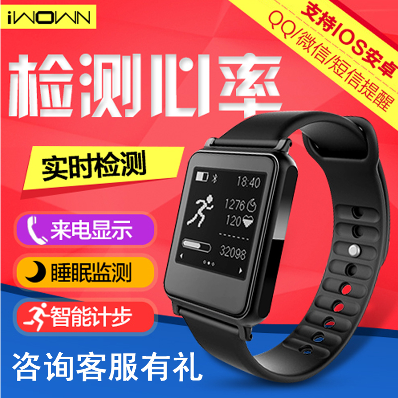 Egyptian micro i7 touch screen smart sports bracelet measuring heart rate apple android phone watch men waterproof wristband pedometer
