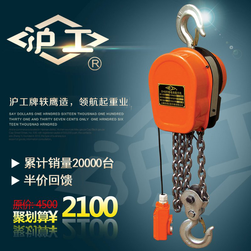 Electric chain hoist electric hoist 2T5T10T t t t 3 m m hugong chain electric hoist