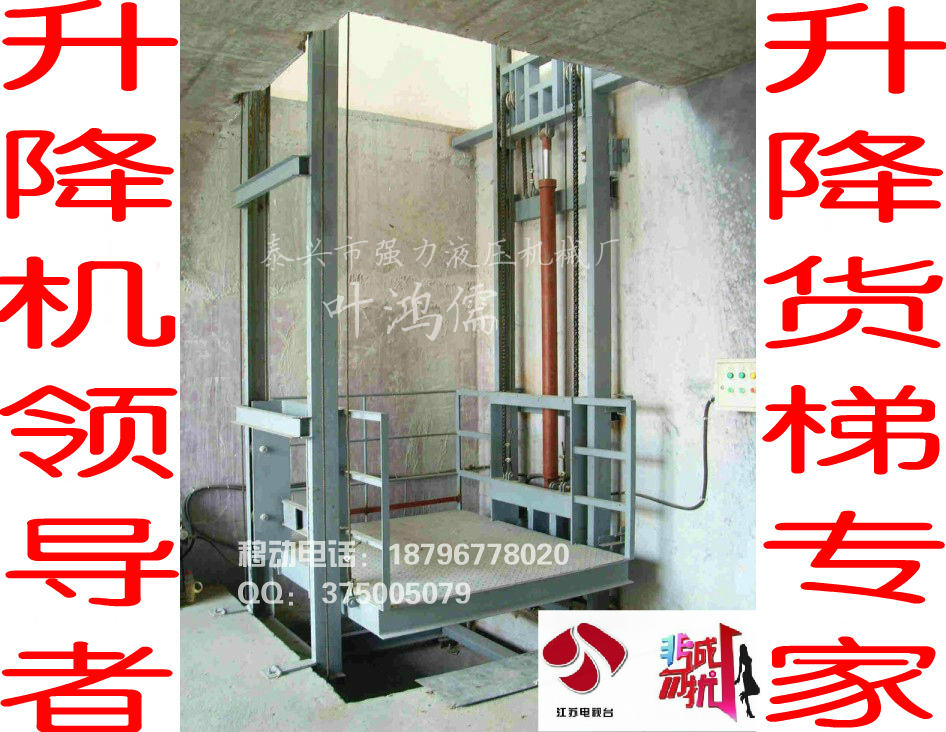 Electric hydraulic lift freight elevator freight elevator lift hydraulic lift platform lifts huoti easy huoti