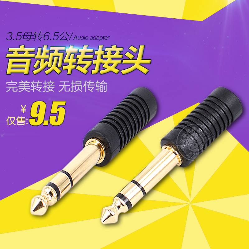 Electric piano keyboard electronic drum headphone adapter 6.5 to 3.5 adapter microphone mic/audio adapter