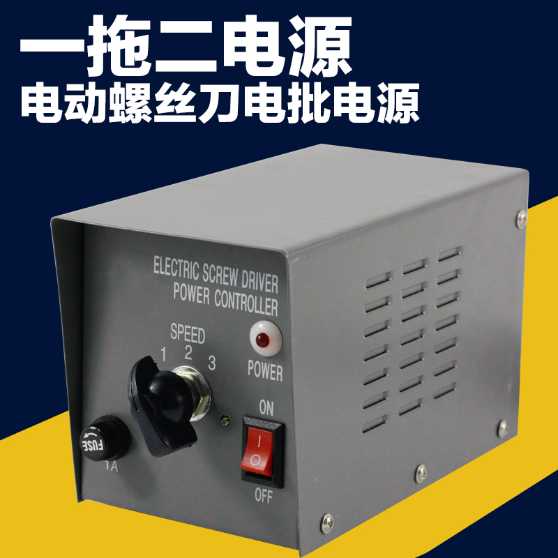Electric screwdriver electric power electric screwdriver electric power granted power supply low voltage converter power a drag two