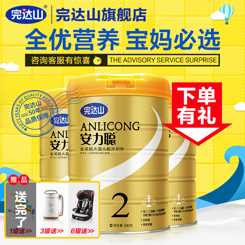 [Electricity provider specifically for] wanda anli cong gold larger infant formula milk powder 800 paragraph 2 G * 3 cans
