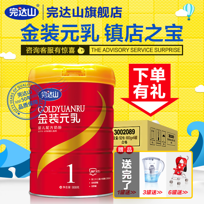 [Electricity provider specifically for] wanda gold yuan milk paragraph 1 infant formula milk powder 800g * 6 cans Boxful