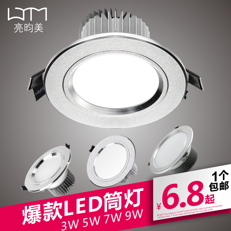 Embedded circular living room ceiling 3W5W7W12W7. 5 8 centimeters of themhave six 3-inch led downlight 2.5 inch 4 inch