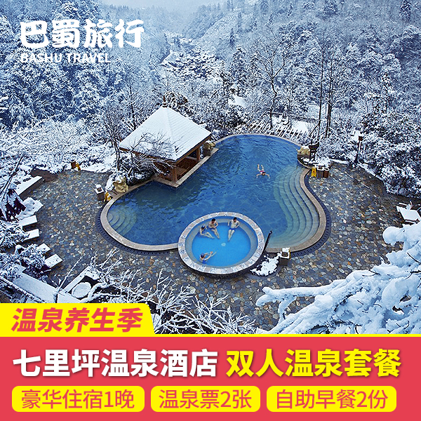 Emeishan spa hotel accommodation travel/qiliping spa hotel double spa packages sent breakfast