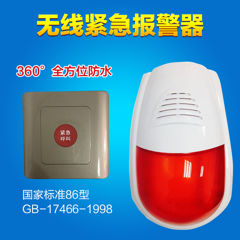 Emergency button alarm wireless sound and light warning nursing home school toilet bathroom toiletries call for help