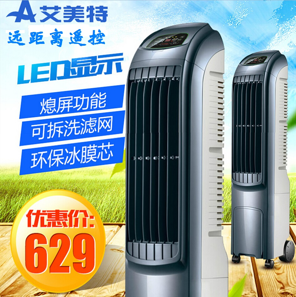 Emmett conditioning fan single cold type cooling fan remote chiller cooling water cooled air conditioning air conditioning fan fan household mute