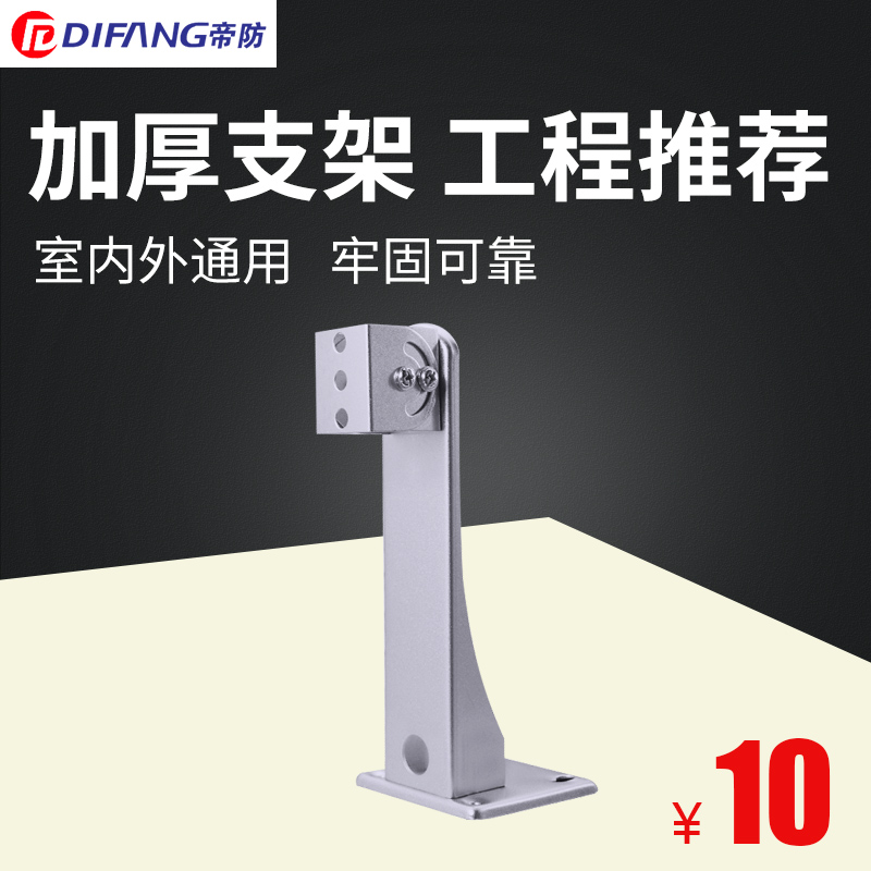 Emperor anti surveillance camera bracket bracket bracket outdoor indoor dedicated camera bracket bracket universal machine