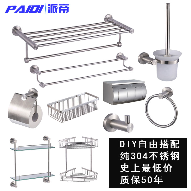 Emperor sent 304 stainless steel light wei bath suite bathroom towel rack towel rack shelving metal pendant