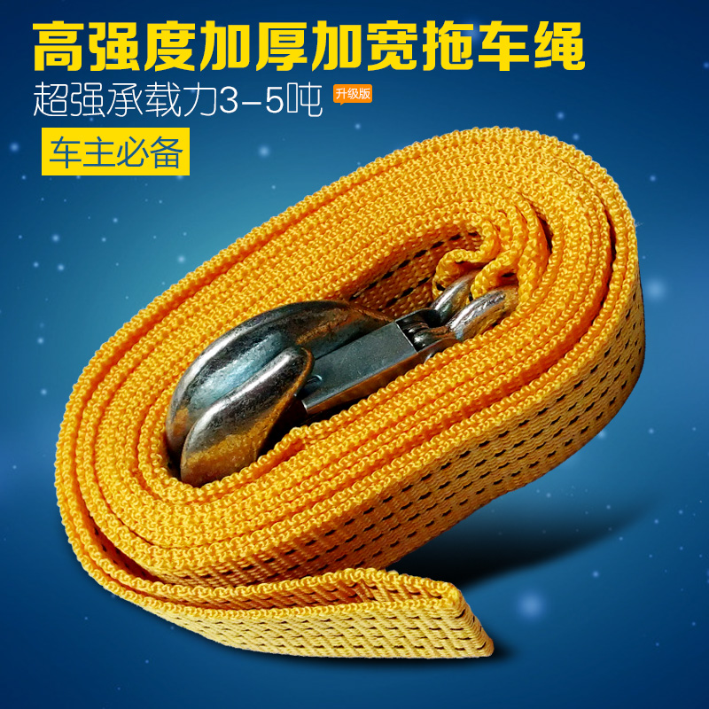 Emperor wei cadillac car tow rope tow rope tow rope to pull a cart rope trailer with 3 m super strong bearing capacity of three to five tons