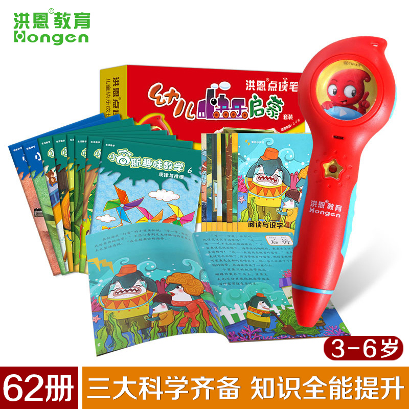 En point reading pen set early childhood and young children happy enlightenment bilingual 318 kai meng learning audio books