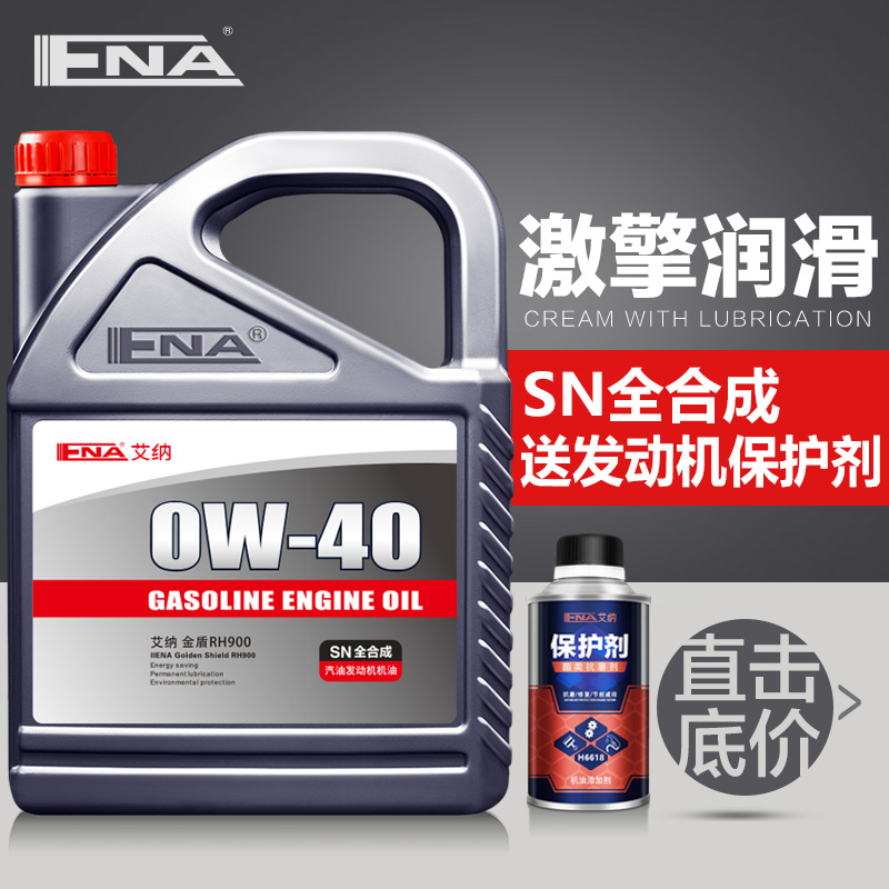 Ena genuine automotive gasoline engine oil lubricants sn0w-40 fully synthetic engine oil 4 l