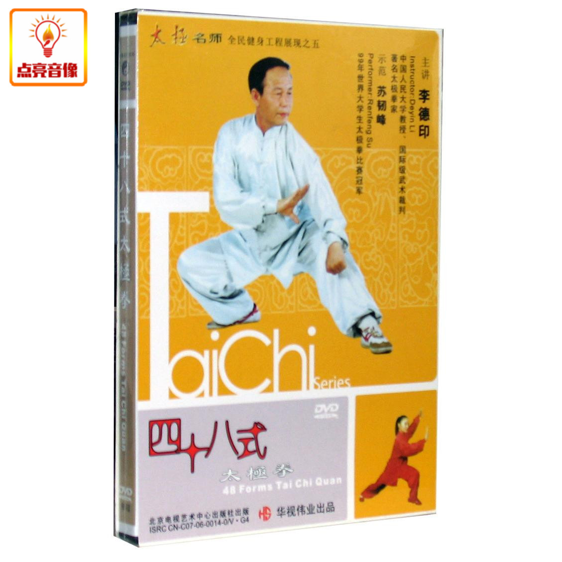 Encyclopedia of 48 type forty-eight style taijiquan dvd audio and video li indian speaker ren feng su model