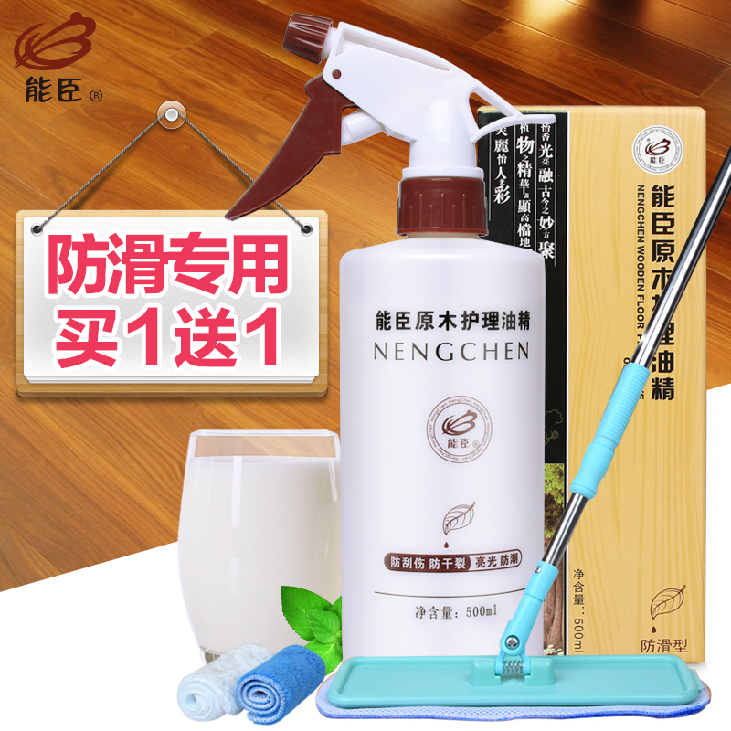 Energy minister oils parquet wood floor wax care and maintenance of wood floor oils floor wax liquid wax care oil