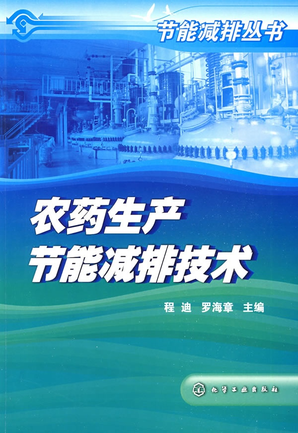 Energy saving energy saving series--pesticide production technology (liu) selling books genuine chemical