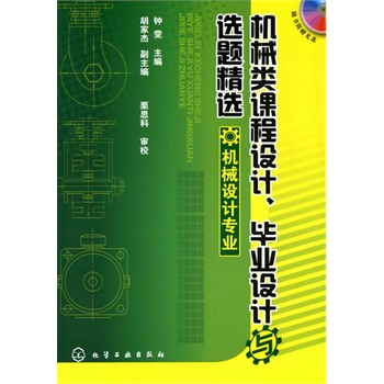 Enginery topics级2 、 graduate design course design and selection (mechanical design professional) (with cd-rom) bell