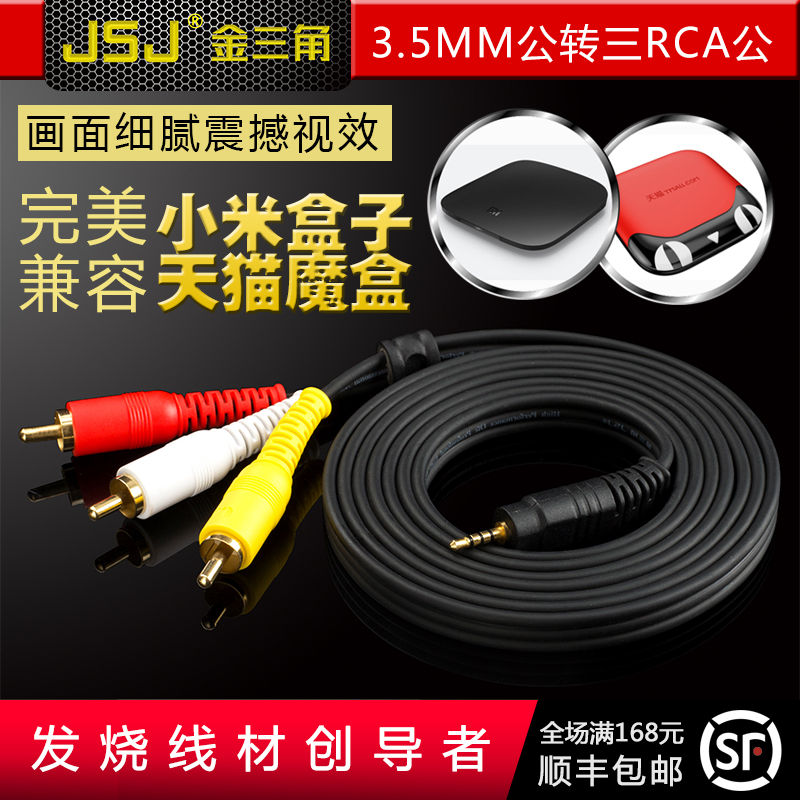 Enhanced version of the lynx box millet box av cable jsj cecectomized 3.5mm 5mm audio and video av cable