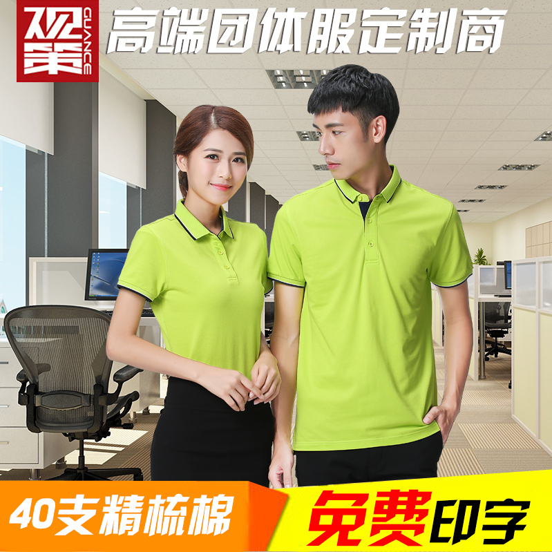 Enterprise service team short sleeve t-shirt lapel polo shirt custom clothes nightwear custom printing embroidery logo