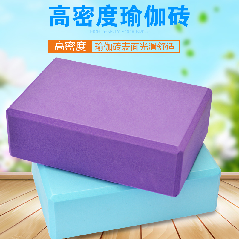 Environmental protection high density yoga bricks yoga pillow pillow color auxiliary tools eva yoga yoga mat yoga mat fitness products