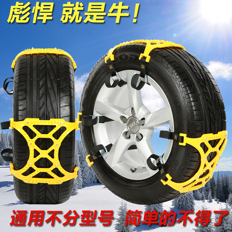 Enya dune buggy car tire chains tendon thickening snow emergency car tire skid chains