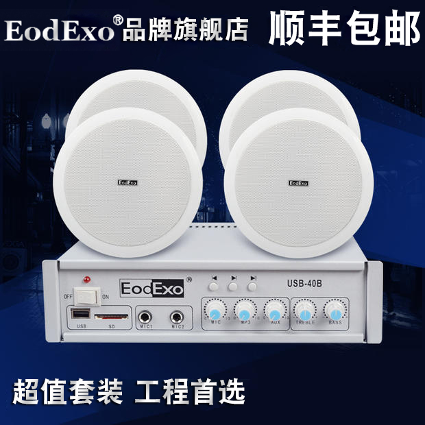 Eodexo t-2 ceiling speaker set background music ceiling speaker with amplifier public broadcasting speakers