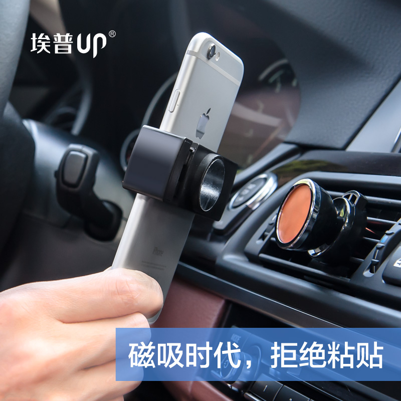 Epp car phone holder automotive outlet snap strong magnetic magnet magnetic magnetic frame 6