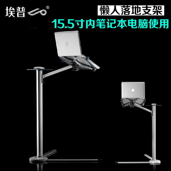Epp up-7 laptop computer desk bed stand âlazyâ sofa stand floor stand