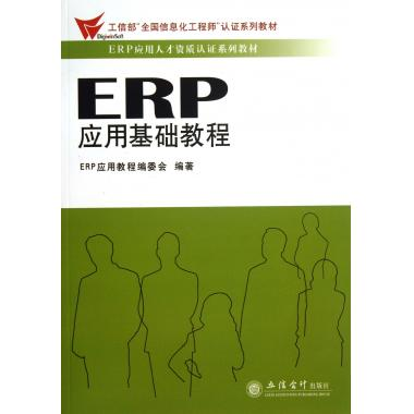 China Eeg Erp, China Eeg Erp Shopping Guide at Alibaba.com