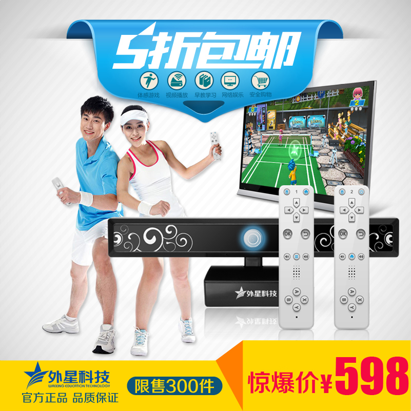 Et-71 alien technology double interactive tv gaming consoles family intelligent sports entertainment somatosensory game consoles