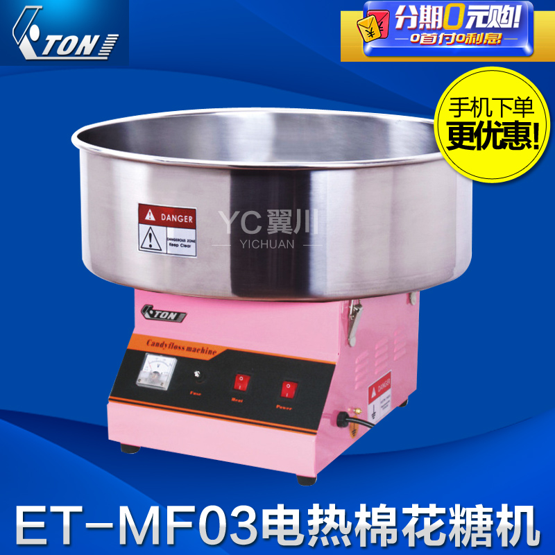 Eton/ito ET-MF03 electromechanical electric cotton candy machine cotton candy colored cotton candy machine electric cotton candy machine