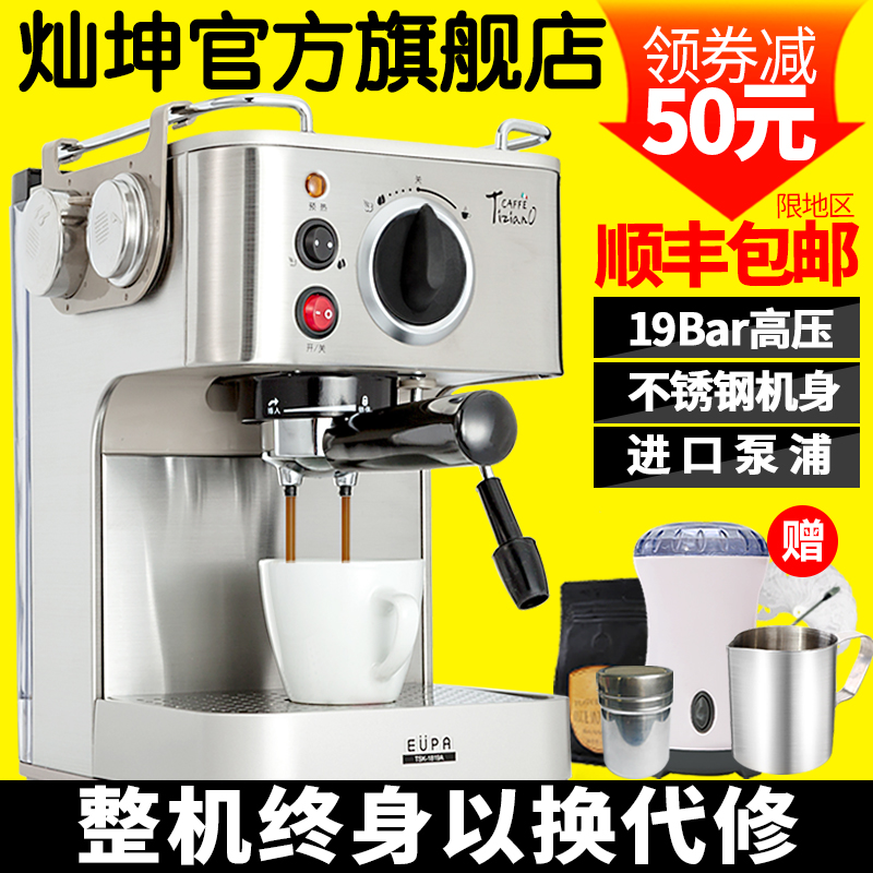 Eupa/tsann tsk-1819a semi-automatic espresso coffee machine consumer and commercial semi-automatic espresso coffee makers around the