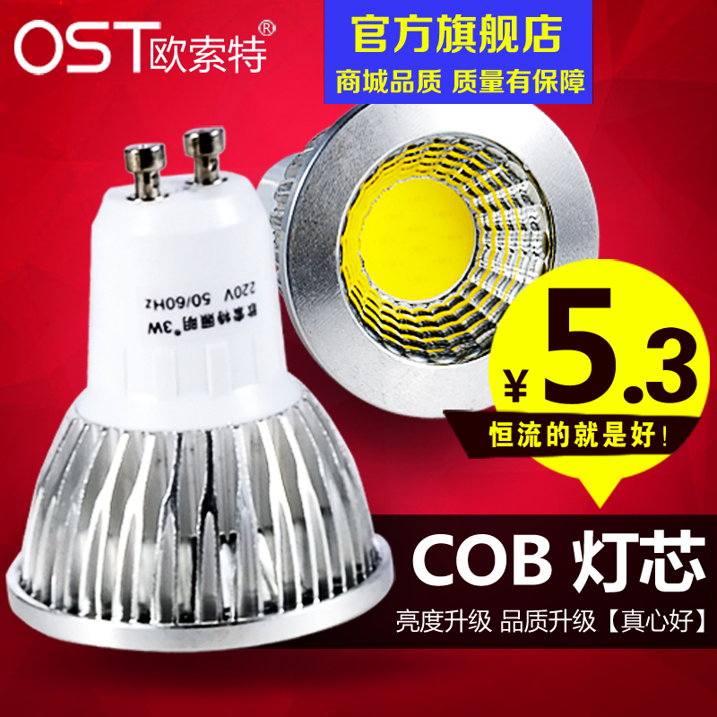 Europe and amisom cob spotlight led lamp cup light bulb e27 gu10 gu5.3 mr16 light 9W7W5W3W