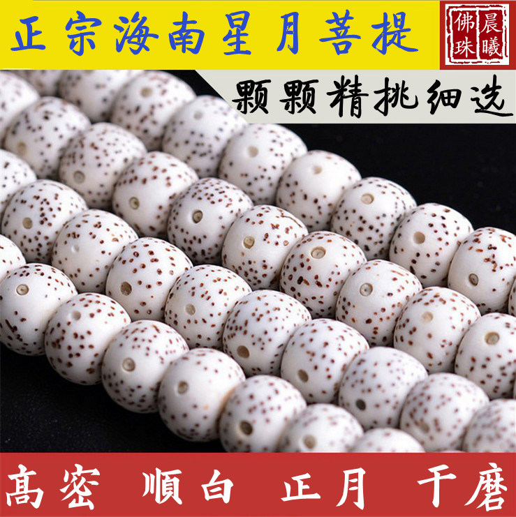 Europe tide dawn lunar January xingyue bodhi bracelets month high density dry grinding xingyue pu tizi 10 prayer beads bracelet 8 a + + Bodhi