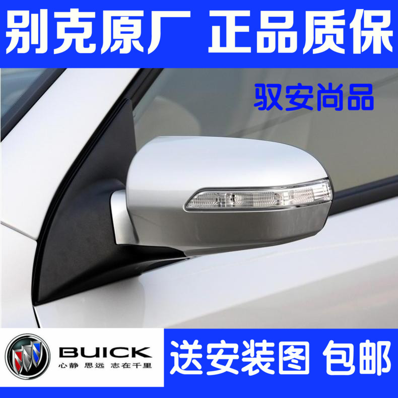 Excelle 08-12 exterior mirror side mirror turn signal lamp buicks lampshade frame lens genuine original