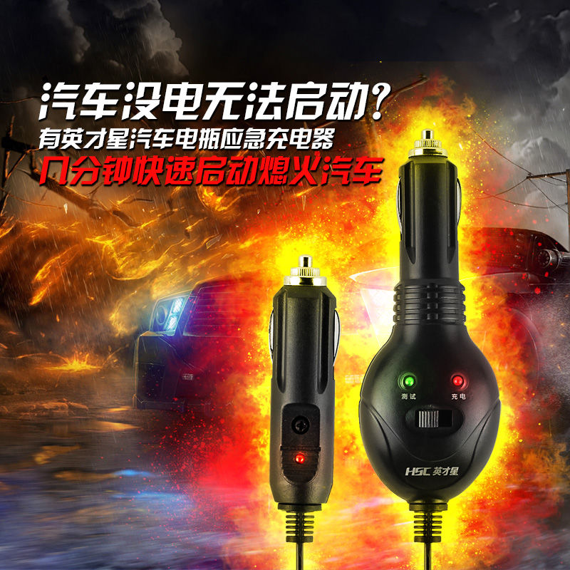 Excellence star car v battery ride firewire battery emergency charger car cigarette lighter power cable 3 m