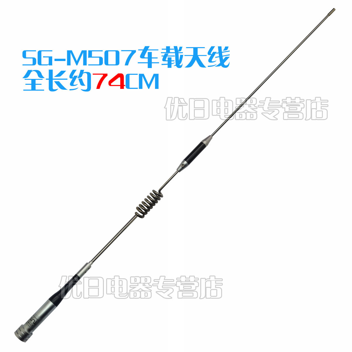 Excellent day â â car antenna sg-m507 car pole â â sg-507 car seedling â double segment car antenna car antenna