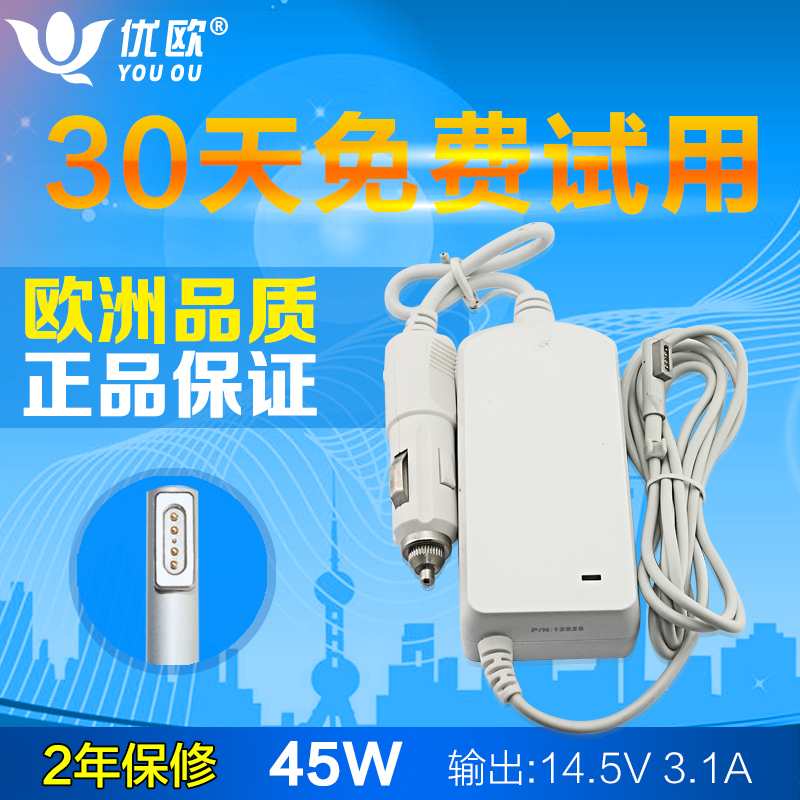Excellent european apple laptop macbook air 45 w 14.5 v 3.1a car charger car power car charger