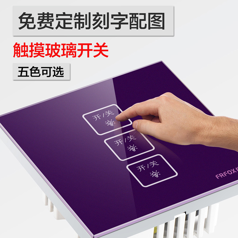 Excellent fox c8 intelligent touch switch glass panel three billing control capacitive touch screen four colors can be customized The election