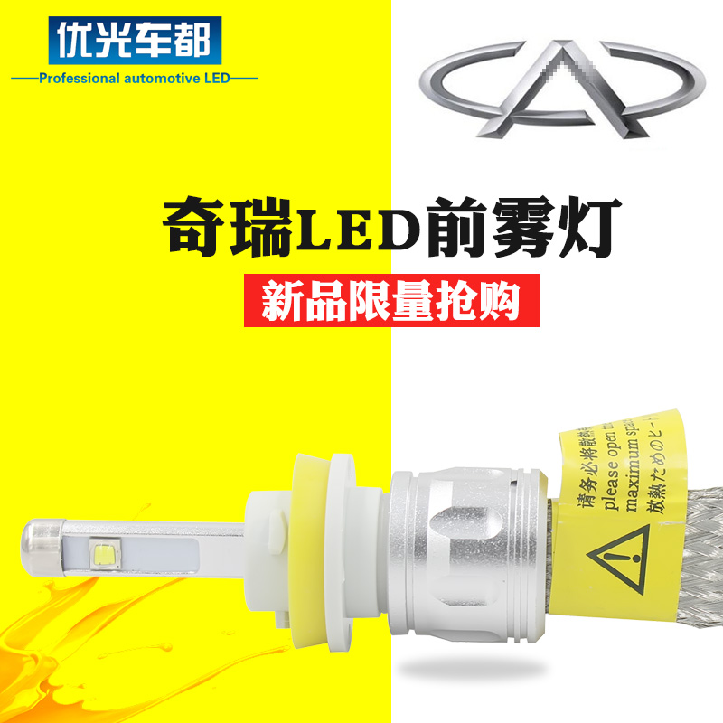 Excellent light chery car special car led front fog lamp lens H3H119006 antifoam long bright white light free shipping